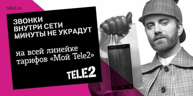 Новая линейка тарифов Tele2